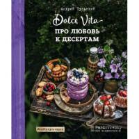 Прочие 13-772585 Про любовь к десертам. Dolce vita,Тульский А., Инстакулинария (Эксмо, 2018), 7Б, c.192