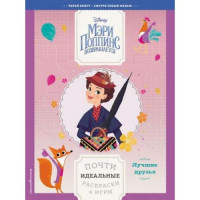 Прочие 13-787542 Disney Мэри Поппинс возвращается. Лучшие друзья. Почти идеальные раскраски и игры, (Эксмо, 2019), Обл, c.12