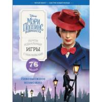 Прочие 13-787544 Disney Мэри Поппинс возвращается. Невозможное возможно. Почти идеальные игры (+76 наклеек), (Эксмо, 2019), Обл, c.16