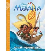 Прочие 13-796087 Disney  Долгачева О.А. Моана (детский графический роман), (Эксмо,Детство, 2021), 7Б, c.56