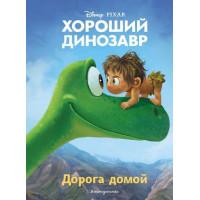 Прочие 13-804676 Disney PIXAR Хороший динозавр. Дорога домой (книги по фильмам), (Эксмо,Детство, 2019), 7Бц, c.64