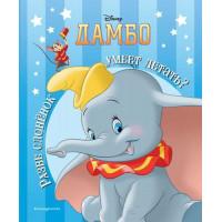 Прочие 13-807052 Disney  Лопатин Е. Дамбо. Разве слоненок умеет летать? (книги по фильму), (Эксмо,Детство, 2020), 7Бц, c.80