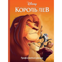 Прочие 13-812055 Disney  Король лев (графический роман) (книги по фильму), (Эксмо, 2021), 7Бц, c.64