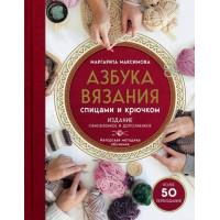 Прочие 13-815589 Азбука вязания, Максимова М.  (Эксмо, 2020), 7Б, c.256