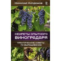 Прочие 13-863251 Секреты опытного виноградаря. Практические советы по выращиванию, Курдюмов Н.И. (АСТ, 2021), 7Б, c.256