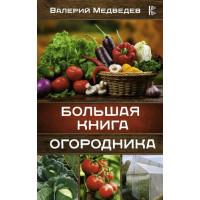 Прочие 13-863340 Большая книга огородника, Медведев В.С.  (АСТ, 2021), 7Б, c.256