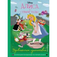 Прочие 13-866132 Disney  Алиса в стране чудес. Удивительное путешествие, (Эксмо,Детство, 2021), 7Бц, c.64
