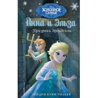 Прочие 13-872997 Disney Холодное сердце Уолкер Л. Кн.11 Призраки Эренделла (новые приключения Анны и Эльзы), (Эксмо, 2021), 7Б, c.128