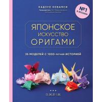 Прочие 13-875489 Японское искусство оригами. 35 моделей с 1000-летней историей, Досуг Кобаяси К. (Эксмо, 2021), 7Б, c.144