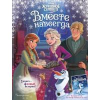 Прочие 13-876592 Disney Холодное сердце-2 Вместе навсегда, (Эксмо,Детство, 2021), 7Б, c.128