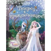 Прочие 13-876593 Disney Холодное сердце-2 Вперед к приключениям!, (Эксмо,Детство, 2021), 7Б, c.96