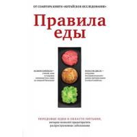 Прочие 13-876608 Правила еды. Передовые идеи в области питания, которые позволят предотвратить распространенные заболевания, Кэмпбелл К.  (Эксмо, 2021), 7Б, c.416