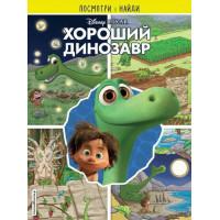 Прочие 13-877123 Disney PIXAR Посмотри и найди. Хороший динозавр, (Эксмо,Детство, 2021), Обл, c.20
