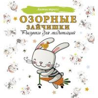 Прочие 13-877154 Антистресс Озорные зайчишки. Рисунки для медитаций, (АСТ, 2021), Обл, c.48