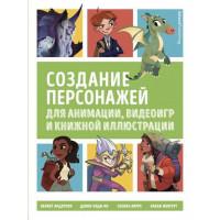 Прочие 13-877983 Создание персонажей для анимации, видеоигр и книжной иллюстрации, (Эксмо, 2021), 7Б, c.304