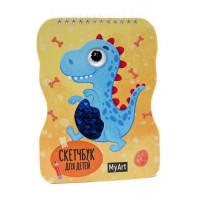 Проф-Пресс 13-878962 Скетчбук My Art. Динозавр (вырубка, пайетки, на спирали), (Проф-Пресс, 2021), К, c.80