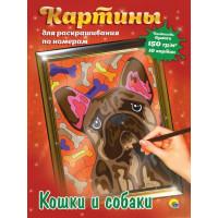 Проф-Пресс 13-878995 Картины для раскрашивания по номерам. Кошки и собаки (10 картин)