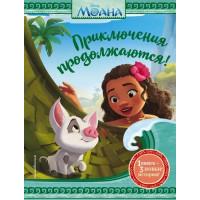 Прочие 13-883816 Disney Моана Френсис С. Приключения продолжаются!, (Эксмо,Детство, 2021), 7Бц, c.96