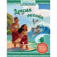 Прочие 13-883817 Disney Моана Друзья океана, (Эксмо,Детство, 2021), 7Бц, c.96