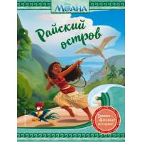 Прочие 13-883818 Disney Моана Райский остров, (Эксмо,Детство, 2021), 7Бц, c.96