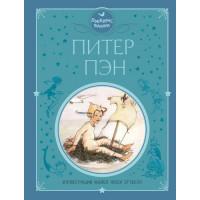Прочие 13-884942 Барри Дж. Питер Пэн (Любимые сказки), (Эксмо, 2021), Инт, c.272