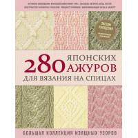 Прочие 13-884945 280 японских ажуров для вязания на спицах. Большая коллекция изящных узоров, NIHON VOGUE Corp.(Эксмо, 2021), 7Б, c.224