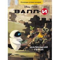 Прочие 13-884948 Disney PIXARКоллекцияЛучшихИсторий ВАЛЛИ. Маленький герой, (Эксмо,Детство, 2021), 7Бц, c.64