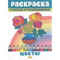 Прочие 13-885265 Раскраска Считаем и раскрашиваем. Цветы, (Литур-К, 2021), Обл, c.14