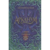 Прочие 13-886489 Арканум Гаглоев Е. Кн.2 Алтарь горгоны, (Росмэн-Росмэн-Пресс, 2021), 7Б, c.336