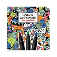 Прочие 13-887046 MyArt. Раскраска для маркеров. Вдохновение (А5), (Проф-Пресс, 2021), Обл, c.36