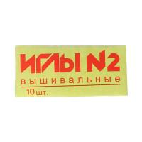 Прочие 21-275 Иглы для шитья ручные 21-275 для вышивания №2 в конверте 10 шт. P
