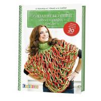Прочие 519 Вязание без спиц: Шали, шарфы, пледы: Свяжите стильную вещицу за 30 минут!