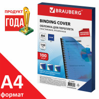 Brauberg 530826 Обложки пластиковые для переплета, А4, КОМПЛЕКТ 100 шт., 150 мкм, прозрачно-синие, BRAUBERG, 530826