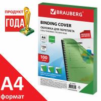Brauberg 530828 Обложки пластиковые для переплета, А4, КОМПЛЕКТ 100 шт., 150 мкм, прозрачно-зеленые, BRAUBERG, 530828