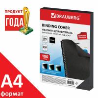 Brauberg 530837 Обложки картонные для переплета, А4, КОМПЛЕКТ 100 шт., тиснение под кожу, 230 г/м2, черные, BRAUBERG, 530837