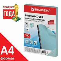 Brauberg 530952 Обложки картонные для переплета, А4, КОМПЛЕКТ 100 шт., тиснение под кожу, 230 г/м2, голубые, BRAUBERG, 530952