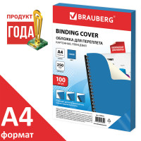 Brauberg 530955 Обложки картонные для переплета, А4, КОМПЛЕКТ 100 шт., глянцевые, 250 г/м2, синие, BRAUBERG, 530955