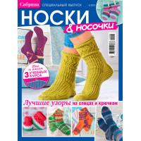 """Прочие  Журнал """"Сабрина. Специальный выпуск"""" 04/2021""""Носки&носочки"""""""