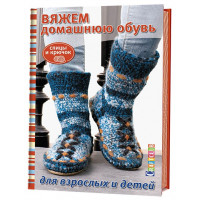 Прочие 687 Вяжем домашнюю обувь для взрослых и детей. Спицы и крючок.