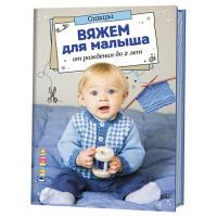 Прочие 859-4 Вяжем для малыша от рождения до 2 лет. Спицы