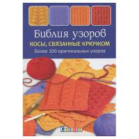 Прочие 901273 Библия узоров. Косы, связанные крючком (Аня Зюпневски)