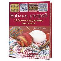 Прочие 902519 Библия узоров. 120 жаккардовых мотивов для вязания спицами (Елена Гукова)