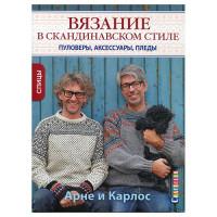Прочие 902521 Арне и Карлос. Вязание в скандинавском стиле. Пуловеры, аксессуары, пледы. Спицы (лица)