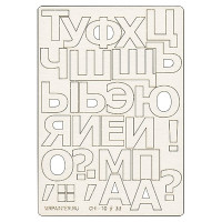 "Mr.Painter CHI-10 ""Mr.Painter"" CHI-10 Чипборд 11.5 х 16.5 см 1 шт. 33 ""Алфавит большой №2"""