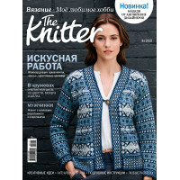 "Прочие ГММ-106507-1-ГММ080691754384 Журнал ""Burda"" ""The Knitter"" Моё любимое хобби. Вязание"