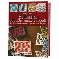 Прочие КР Библия двуцветных узоров: 200 жаккардовых мотивов для вязания спицами  978-5-91906-883-9 99905610