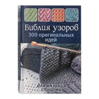 Прочие КР Библия узоров: 300 оригинальных идей для вязания спицами 978-5-91906-381-0 99905749