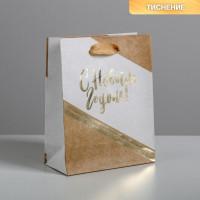 Прочие N0007523 4865514 Пакет крафтовый вертикальный «Новогодний подарок», S 12 × 15 × 5.5 см