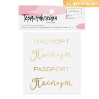Прочие СМЛ-11899-1-СМЛ3573633 Термотрансфер с тиснением «Паспорт» р.6х7 см золотистый