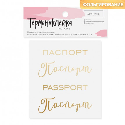 Термотрансфер с тиснением «Паспорт» р.6х7 см золотистый (арт. СМЛ-11899-1-СМЛ3573633)